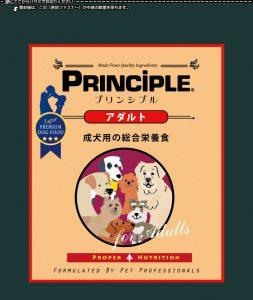 PRINCIPLE アダルト