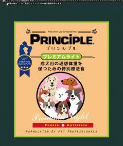 PRINCIPLE プレミアムライト