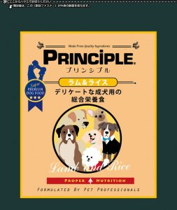 PRINCIPLE ラム&ライス